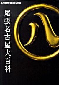 名古屋開府400年記念誌 尾張名古屋大百科