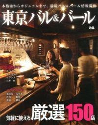 東京バル&バール : 気軽に使える厳選150店