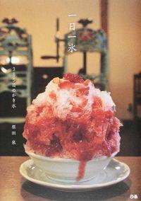 一日一氷 / 365日のかき氷