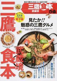 ぴあ三鷹武蔵境食本 / 地元で愛されるおいしいお店155軒!