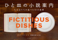 ひと皿の小説案内 / 主人公たちが食べた50の食事