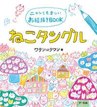 ねこタングル / ニャンとも楽しいお絵描きBOOK