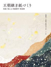 王朝継ぎ紙づくり 和紙で楽しむ料紙制作・箔装飾