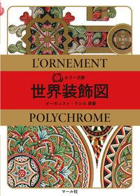 カラー文庫 世界装飾図