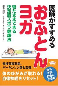 医師がすすめる「おふとんヨガ」 / 寝たままできる決定版ズボラ健康法
