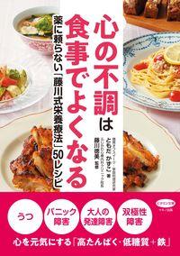 心の不調は食事でよくなる 薬に頼らない「藤川式栄養療法」50レシピ ビタミン文庫