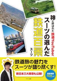神と呼ばれた鉄道YouTuberスーツの選んだ鉄道百景