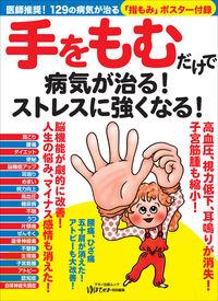 手をもむだけで病気が治る!ストレスに強くなる!