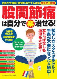 股関節痛は自分で〈楽〉治せる!