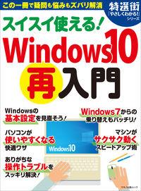 スイスイ使える!Windows10(再)入門