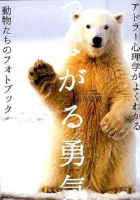 つながる勇気 / アドラー心理学がよくわかる動物たちのフォトブック