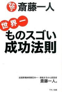 斎藤一人世界一ものスゴい成功法則