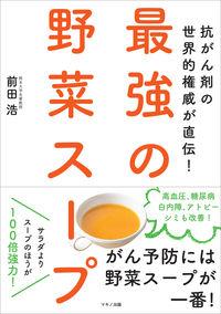 最強の野菜スープ / 抗がん剤の世界的権威が直伝!