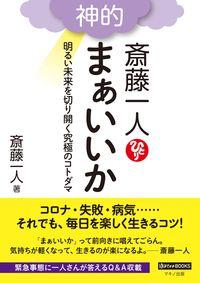 斎藤一人 神的まぁいいか:明るい未来を切り開く究極のコトダマ