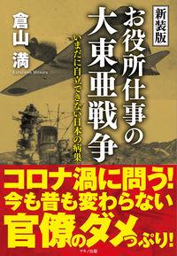 新装版 お役所仕事の大東亜戦争