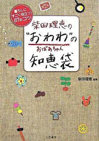 """柴田理恵の""""おわわ""""の知恵袋 / おばあちゃん"""