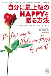自分に最上級のHAPPYを贈る方法 / 愛と喜びに満ちた、贅沢&シンプルな日々を生きる