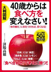 大判図解 40歳からは食べ方を変えなさい!