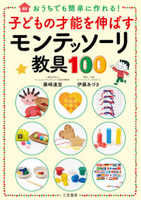 子どもの才能を伸ばすモンテッソーリ教具100
