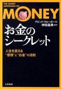 「お金」のシークレット