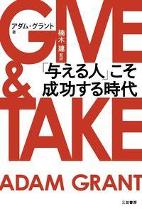 GIVE & TAKE / 「与える人」こそ成功する時代