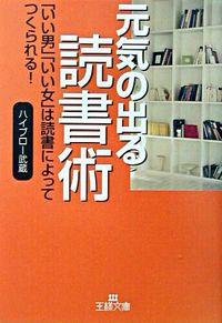 元気の出る読書術 読書力(9784837961857)