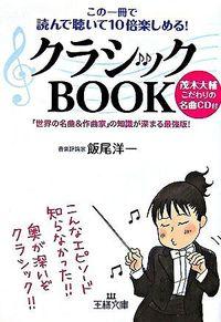 クラシックbook : この一冊で読んで聴いて10倍楽しめる!