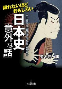眠れないほどおもしろい日本史「意外な話」
