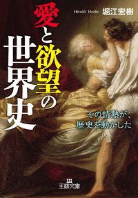 愛と欲望の世界史 / その情熱が、歴史を動かした