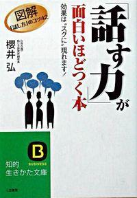 「話す力」が面白いほどつく本