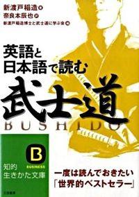 英語と日本語で読む「武士道」