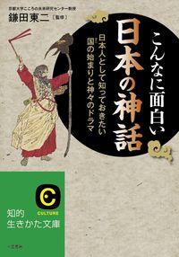 こんなに面白い日本の神話