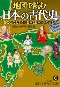 地図で読む日本の古代史
