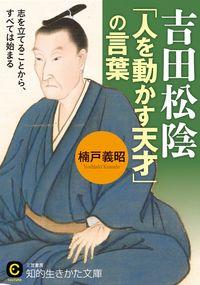 吉田松陰「人を動かす天才」の言葉