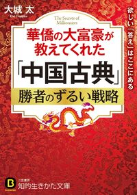 華僑の大富豪が教えてくれた「中国古典」勝者のずるい戦略