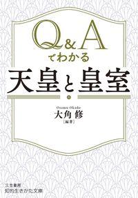 Q&Aでわかる「天皇」と「皇室」