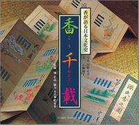 香千載―香が語る日本文化史 (Suiko books (097))