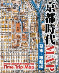 京都時代map 幕末・維新編