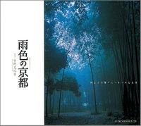 雨色の京都 雨などの降りてつれづれなる日 Suiko books
