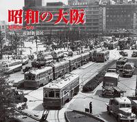 昭和の大阪 / 昭和20~50年