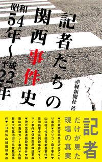 記者たちの関西事件史 / 昭和54年~平成22年