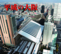 平成の大阪