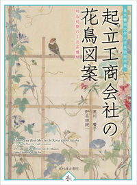 東京藝術大学大学美術館所蔵 起立工商会社の花鳥図案 明治初期の工芸品構想