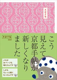 京都手帖2020の表紙画像