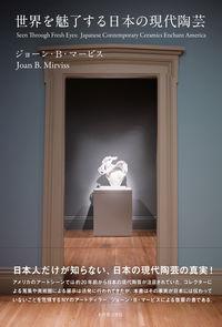 世界を魅了する日本の現代陶芸