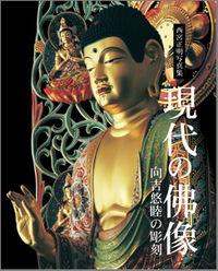 現代の佛像—向吉悠睦の彫刻