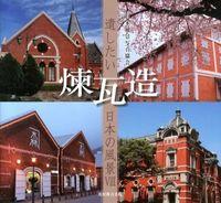 遺したい日本の風景−煉瓦造−