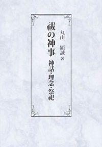 祓の神事 神話・理念・祭祀