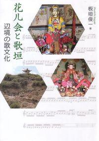 花儿会と歌垣 辺境の歌文化
