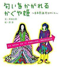 匂いをかがれるかぐや姫 : 日本昔話remix
